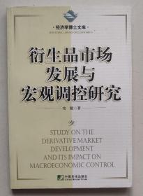 正版现货 经济学博士文库:衍生品市场发展与宏观调控研究  7509201101 一版一印