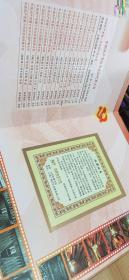 光辉历程---钱币邮票珍藏册(献给中国共产党第十七次全国代表大会)