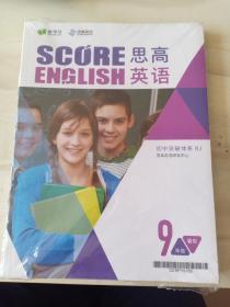 思高英语 初中突破体系 RJ 人教版 9年级 暑假(套装 未开封)