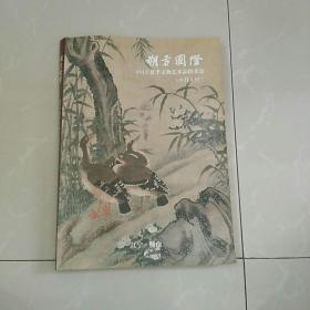 古今书画,画册。389件作品