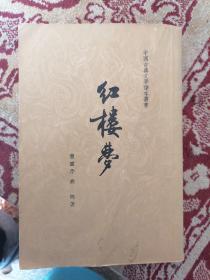 红楼梦【第三,四册】竖版1964彩色插图本