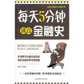 正版二手每天5分钟读点金融史慈欣中国纺织出版社9787506483087