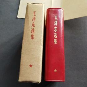 毛泽东选集一卷本,原盒完整不缺,超薄本,比普通的薄,图6可见后薄对比,品相上佳——Ⅰ514