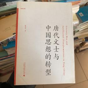 唐代文士与中国思想的转型