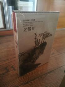 中国画家古代卷文征明