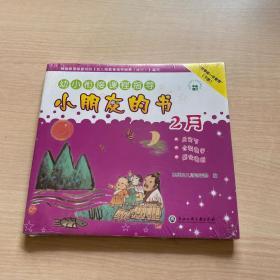 幼小衔接课程指导 小朋友的书 供学前一年使用(全6册)全新未开封