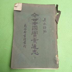 今世中国实业通志【下】缺封底,田颂尧赠书