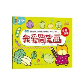 正版二手2-6岁-水果蔬菜-我爱简笔画-升级版余非鱼河北少年儿童出版社9787537666350