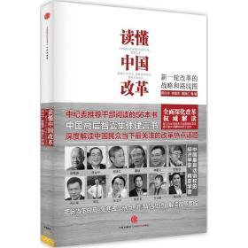 正版二手读懂中国改革厉以宁 林毅夫 周其仁中信出版社9787508643656