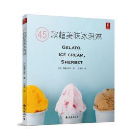 正版二手45款超美味冰淇淋(无需冰淇淋机,在家即可做出各种口味的冰淇淋和果子露。)柳濑久美子 于春佳南海出版社9787544254687