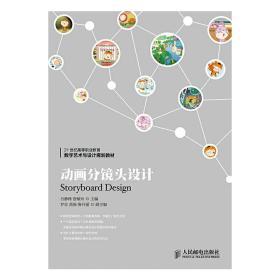 正版二手动画分镜头设计吕静锋 詹敏玲人民邮电出版社9787115346117