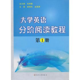 正版二手大学英语分阶阅读教程:第1册张树德总苏州大学出版社9787567208988