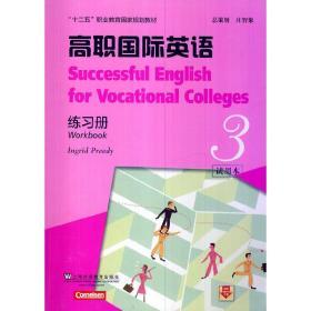 正版二手考试、外语图书满39减9,满99减29,满199减59,满299减99.详情点击>> 高职国际英语 3 练习册(附mp3下载)[德] 普里迪上海外语教育出版社9787544634816