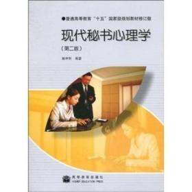 正版二手现代秘书心理学(第2版)赵中利高等教育出版社9787040240436