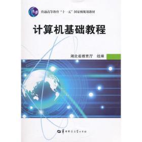正版二手计算机基础教程胡金柱华中师范大学出版社9787562270461