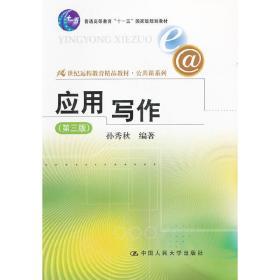 正版二手应用写作(第三版)孙秀秋中国人民大学出版社9787300135830