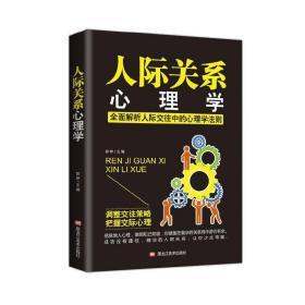 正版二手人际关系心理学黑龙江美术出版社黑龙江美术出版社9787559345110