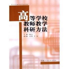 正版二手高等学校教师教学科研方法孙显元合肥工业大学出版社9787810933049