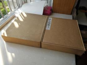 宋人画册(珍本 上下卷)大开本带函套盒装 1985年1版4印