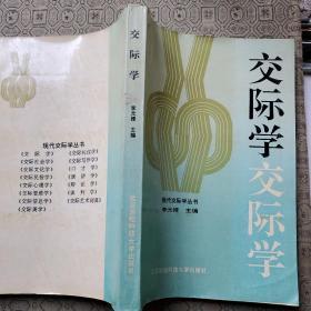 交际学 李元授教授签名钤印赠送本(字多)