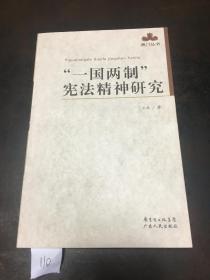 一国两制宪法精神研究