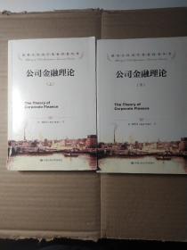 公司金融理论(诺贝尔经济学奖获得者丛书)(上下册)