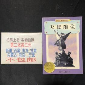 天使雕像 纽伯瑞儿童文学金牌奖