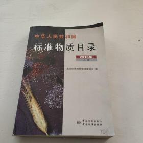 中华人民共和国标准物质目录(2016年上册)