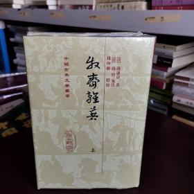 牧斋杂著(全二册)