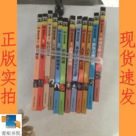 图说天下·探索发现系列:清宫秘史    历史真相  等 12本合售