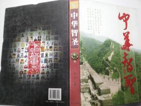 中华智圣 下册