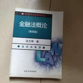 金融法概论(经济法系列)(第4版)/21世纪法学系列教材