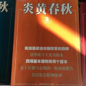 炎黄春秋2013年3期