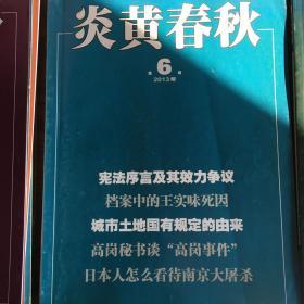 炎黄春秋2013年6期