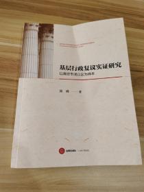 基层行政复议实证研究:以南京市浦口区为样本