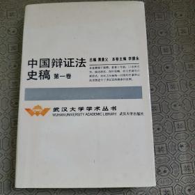 中国辩证法史稿 第一卷  精装