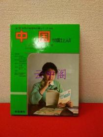 中国 その国土と人々〈世界の地理教科书シリーズ 23〉