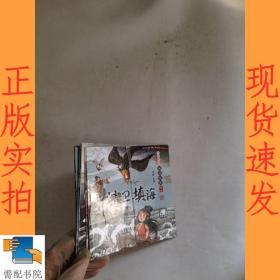 中国经典神话故事绘本    精卫填海    九色鹿  等7本合售