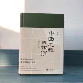 独家| 萧延中签名钤印《中国思维的根系:研究笔记》(精装 一版一印)