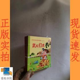 0-3岁宝宝中国传统故事   武松打虎  女娲补天  等9本合售
