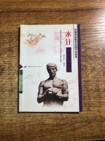 水针疗法与穴位埋藏/中国传统医学民间疗法丛书