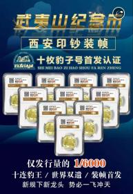 武夷山纪念币十连豹子号首发认证
