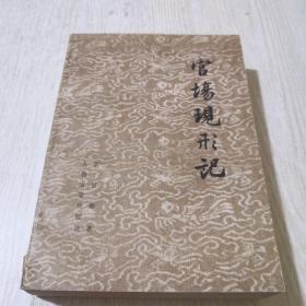 官场现形记 下 (书脊粘纸)