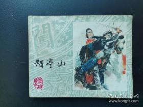 连环画小人书,智亭山,上海版李自成