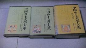 中国乡土文学大系(现代卷。当代卷上下共三巨册)(大32开本精装带护封)