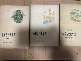中国古代史常识 三册全