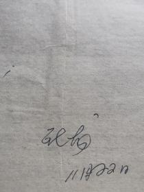不妄不欺斋之一千两百三十九:鸭绿江文学月刊社??信札一通1页(唐纪上款之二十一,上世纪八九十年代出版界鲜活史料)
