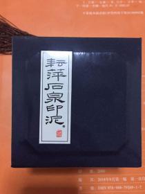 耘萍石泉黄磦印花一两装带礼盒(古法一两30克)