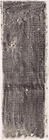 905清盛京内治关老君堂锭角戥秤行碑记。高淩云撰并书。沈阳。清道光26年(1846年)刻石。民国拓本,此为碑阳,碑阴失拓。拓片尺寸64.45*181.61厘米。宣纸原色