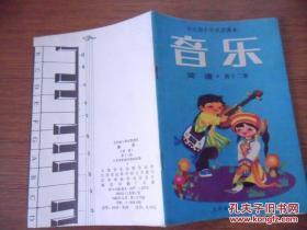 全日制小学试用课本 音乐 简谱 第十二册